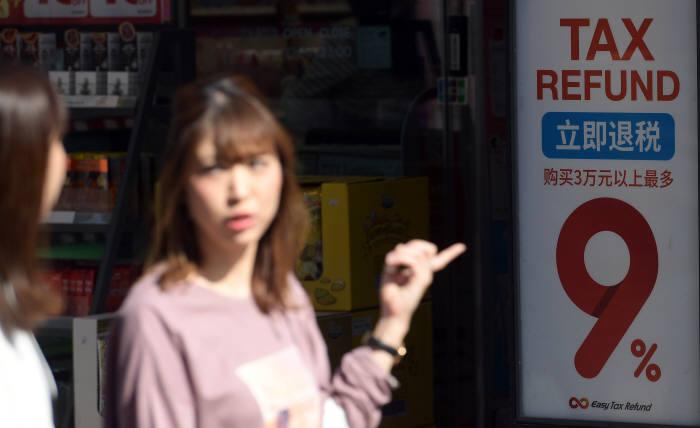 21일 서울 명동 상점에 세금 환급 혜택 안내문이 부착돼 있다.<br />이동근기자 foto@etnews.com