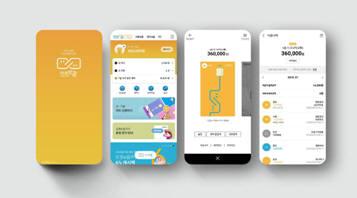 인천 e음 모바일 앱 화면