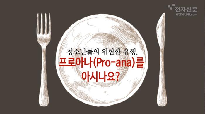 [모션그래픽]청소년들의 위험한 유행, 프로아나(Pro-ana)를 아시나요?
