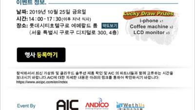 대만 AIC, 국내 첫 포럼 'AIC 포럼 2019, 서울' 개최