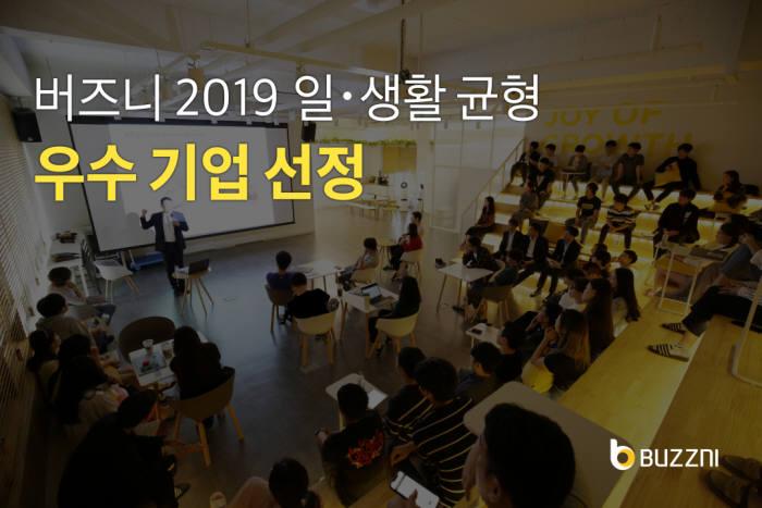 버즈니, 고용노동부 '2019 일·생활 균형 우수 기업' 선정