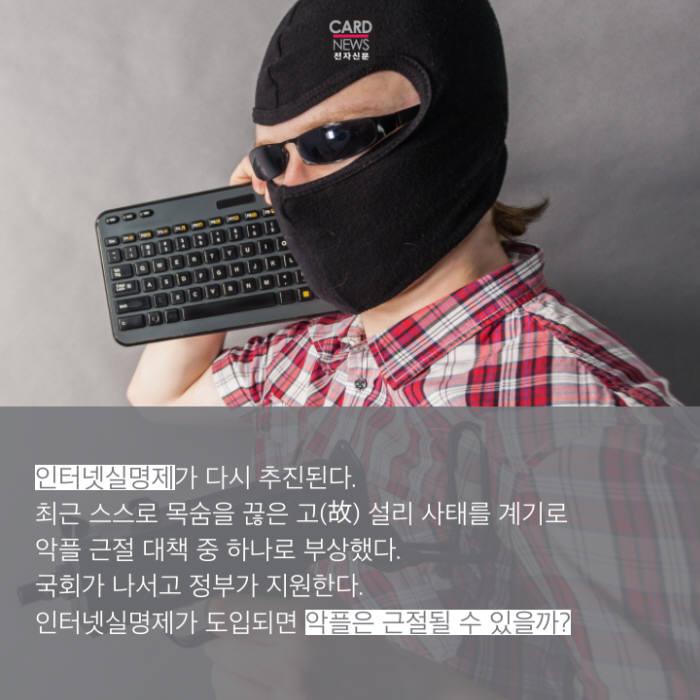 [카드뉴스]인터넷실명제, 악플 근절할까