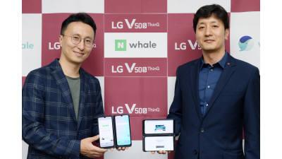 네이버-LG 전자, 웨일 LG스마트폰 최적화 협력