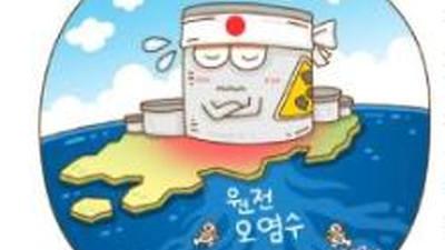일본의 원전 오염수 해양 유출, 괜찮은 걸까?