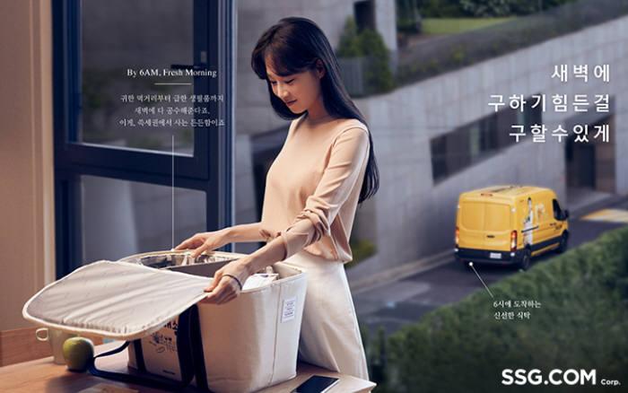 SSG닷컴 새벽배송