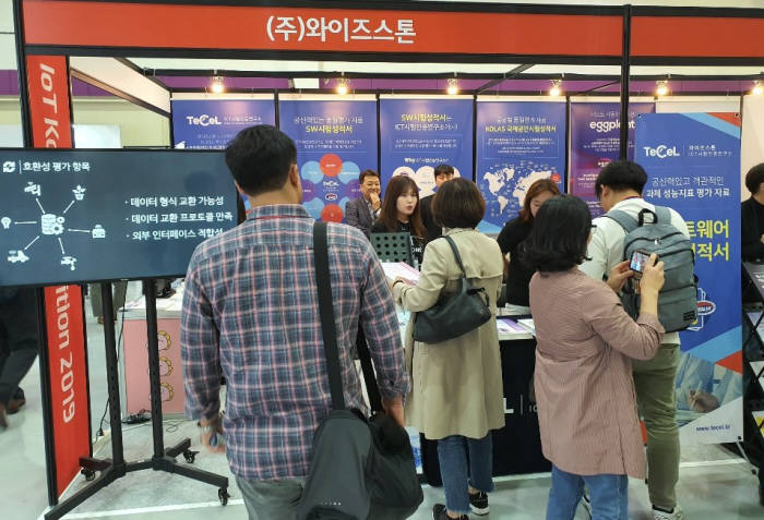 코엑스에서 개최한 사물인터넷 국제전시회·콘퍼런스에서 참관객이 와이즈스톤 부스를 방문해 사물인터넷 시험성적서에 한 설명을 듣고 있다.