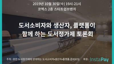 완반모, 30일 도서정가제 토론회 개최