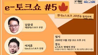 e스포츠 명예의 전당 'e-토크쇼' 내달 2일 개최