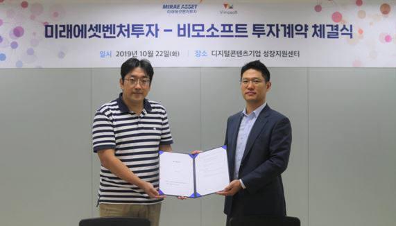 이경헌 비모소프트 대표(사진 왼쪽)가 미래에셋벤처투자 관계자와 투자계약 체결식을 10월 22일 디지털콘텐츠기업 성장지원센터에서 가졌다.