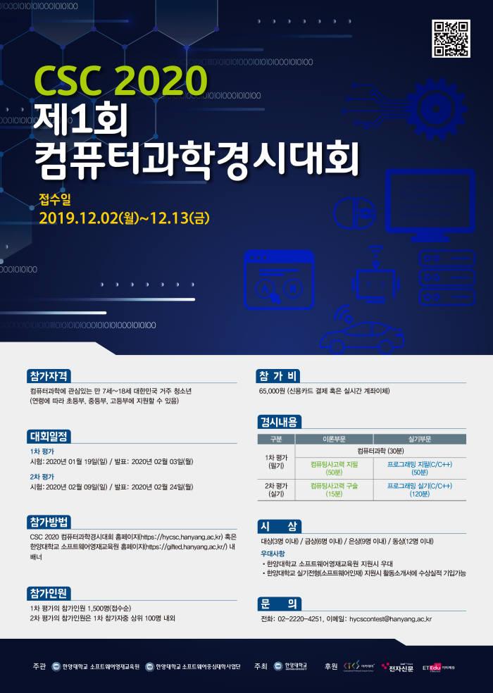 한양대, 청소년 컴퓨터과학경시대회 내년 1월 개최