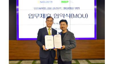 NBP, NH농협은행과 손잡고 금융 클라우드 활성화