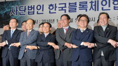 식물 '한국블록체인협회'