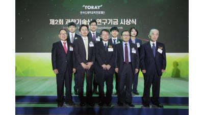 한국도레이과학진흥재단, 과학기술상 시상식 개최