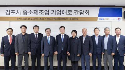 """이재명 지사, 김포 중기와 간담회...""""공정 경쟁환경 만들겠다"""""""