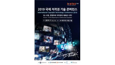 5G시대 '저작권 이슈 점검의 場' 열린다