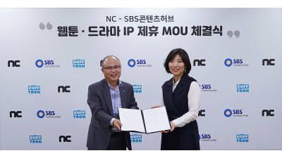 엔씨-SBS콘텐츠허브 '웹툰·드라마 IP 제휴 MOU'