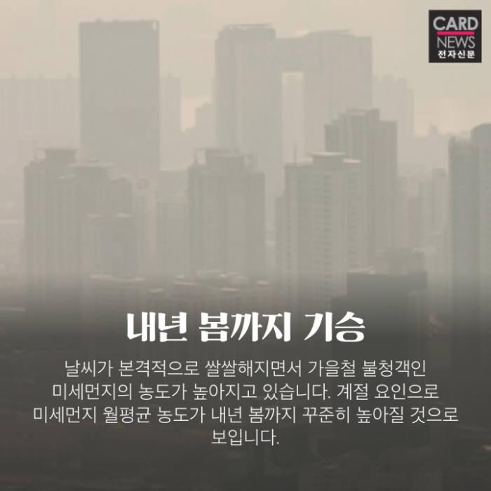 [카드뉴스]숨막히는 가을…미세먼지, 누구냐 넌