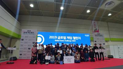 한국IT직업전문학교, 글로벌게임챌린지 대상 수상