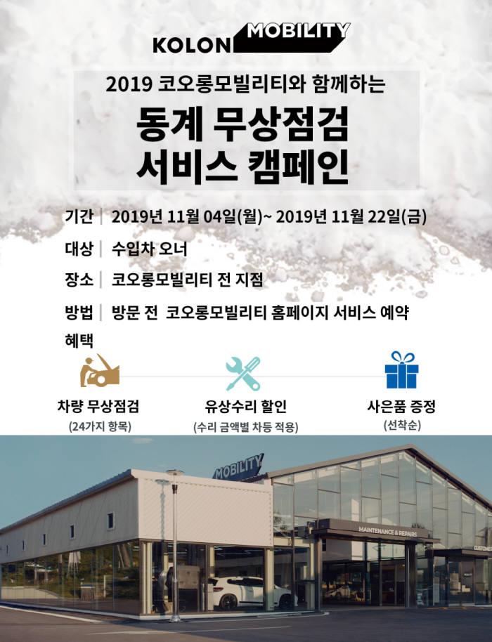 코오롱오토케어서비스가 겨울철을 맞아 오는 22일까지 코오롱모빌리티 동계 무상점검 서비스 캠페인을 실시한다.