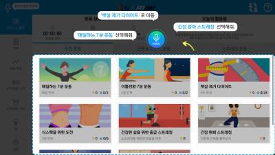 한빛소프트 '핏데이', 인공지능 업데이트... SK브로드밴드 'Btv' 통해 음성 명령