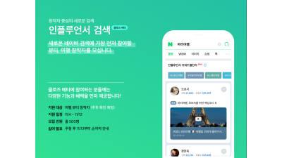 """네이버 인플루언서 검색 시동 """"테스터 500명 모집"""""""
