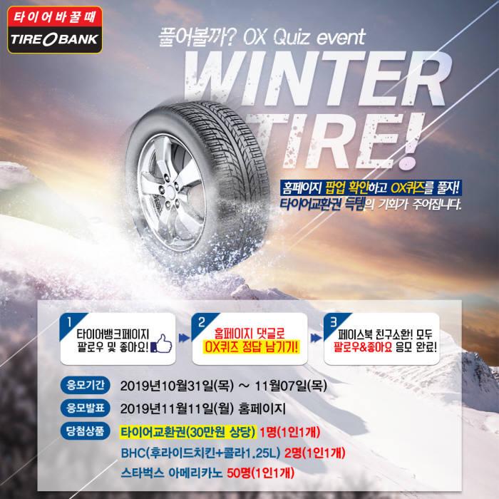 타이어뱅크가 겨울철 안전운전을 위한 윈터타이어 퀴즈 이벤트를 실시한다.