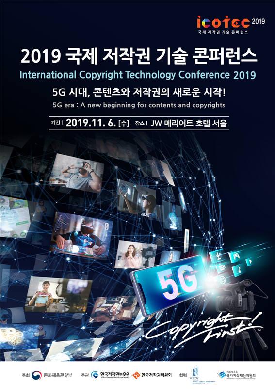 2019년 국제 저작권 기술 콘퍼런스 6일 개최