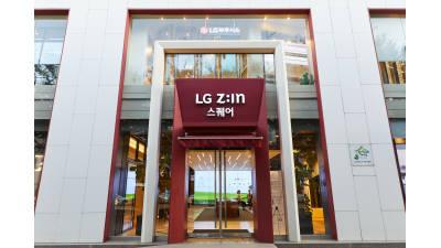 LG하우시스 인테리어 브랜드 'LG Z:IN'으로 새출발