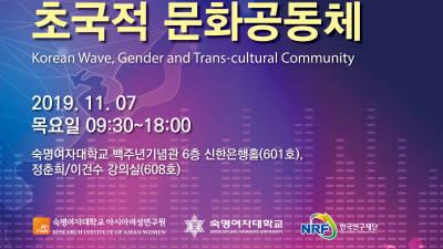 숙명여대 아시아여성연구원, '한류, 젠더와 초국적 문화공동체' 국제학술대회 7일 개최