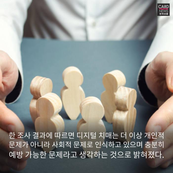 [카드뉴스]이럴 땐 나도 '디지털 치매'