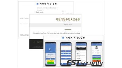 탈북자 노린 '모바일 APT' 공격 발견…'금성121' 소행 추정