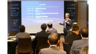 파수닷컴, FDI 서밋서 데이터 보안 전략 발표