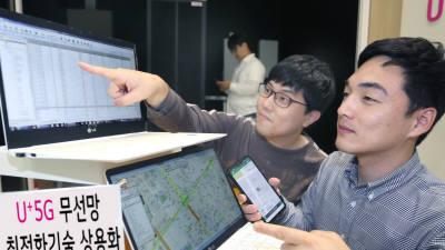 LG유플러스, 5G 무선망 원격 최적화 기술 상용화
