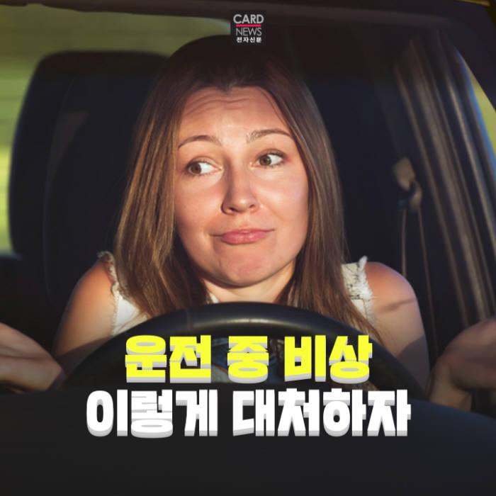 [카드뉴스]운전중 비상상황, 이렇게 대처하자