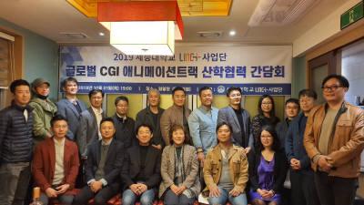 세종대, LINC+ 글로벌 CGI 애니메이션 트랙, 산학협력 간담회 개최