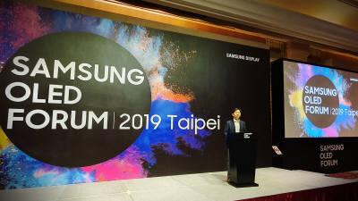 삼성디스플레이, '대만 OLED 포럼' 개최