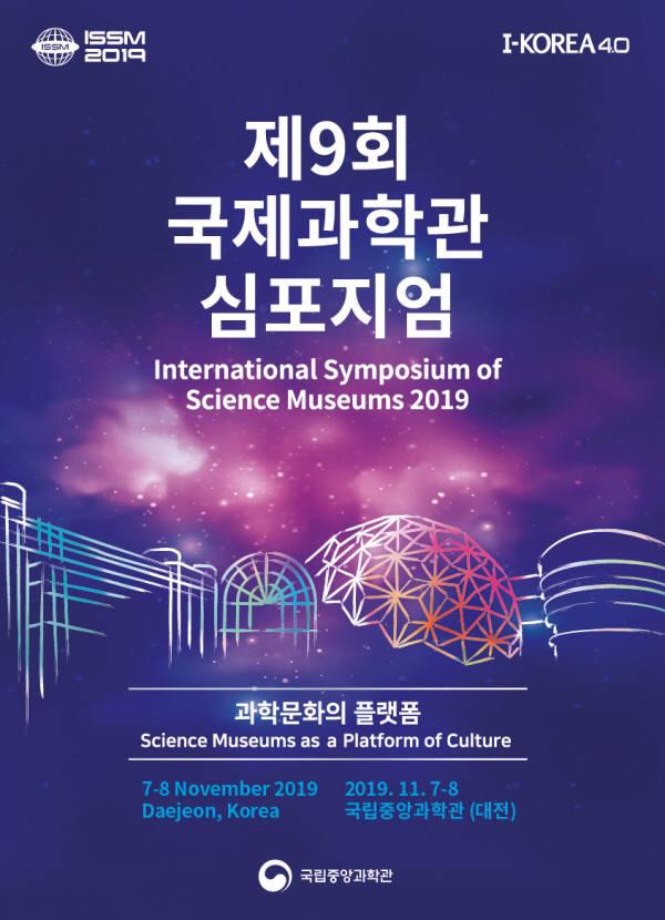 제9회 국제과학관 심포지엄 포스터