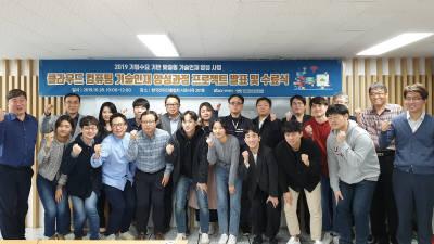 전파진흥협회-서울산업진흥원, '클라우드 기술인재 양성과정' 수료식