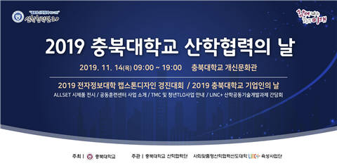 충북대, 14일 '2019 충북대학교 산학협력의 날' 개최