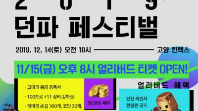넥슨, 12월 14일 '2019 던전앤파이터 페스티벌' 개최