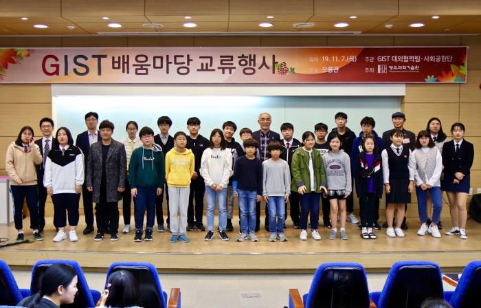 광주과학기술원은 17일 지스트 오룡관에서 과학문화주간을 맞아 학생들의 지식나눔 봉사활동 프로그램인 지스트 배움마당 교류행사를 개최했다.