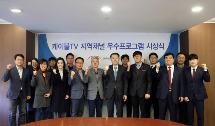 (앞줄 왼쪽 여섯번째)김성진 KCTA 회장이 지역채널 우수프로그램 시상 후 수상자와 기념사진을 촬영하고 있다.
