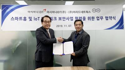 아라드네트웍스-아시아나IDT, IoT 네트워크 보안사업 협력