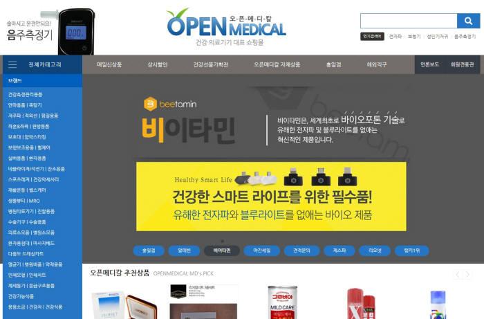 오픈메디칼, 전자파 감쇄 관련 제품 중국 수출