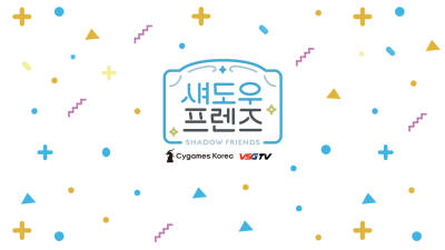 VSG TV, 제 2회 '섀도우 프렌즈' 개최