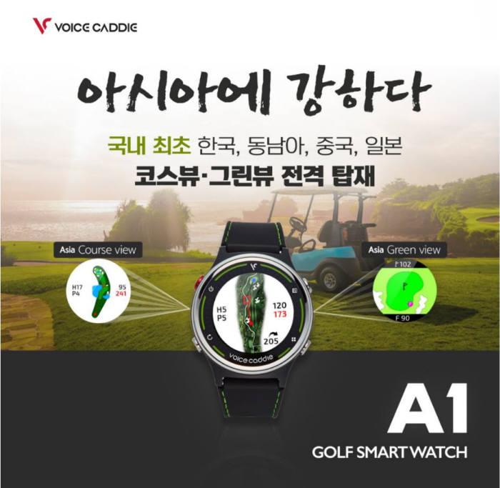보이스캐디가 아시아 국가 골프장 코스뷰와 그린뷰를 탑재한 골프워치를 출시한다.