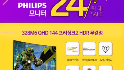 """알파스캔, """"필립스 32인치 QHD 프리싱크(Freesync) 2 HDR 모니터, 12일 단 하루 특가"""""""