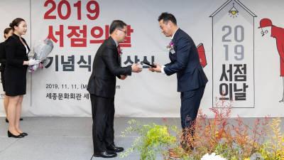 비상교육, 2019 서점의 날 공로상 수상