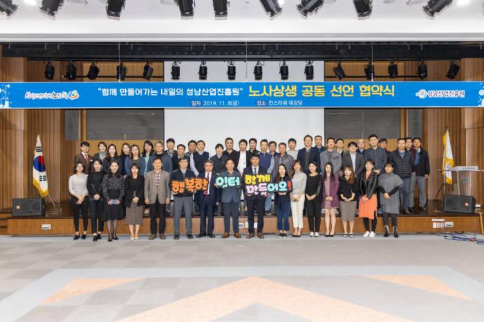 성남산업진흥원은 8일 성남시 분당구 킨스타워에서 노사 전 직원이 참여한 가운데 노사 상생 협약식을 개최했다.
