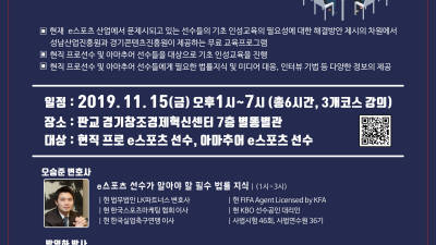 포케이앤컴퍼니 'e스포츠 선수 기초 소양 교육' 개최